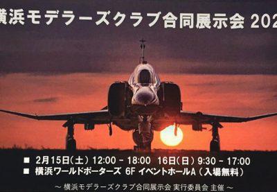 今年も横浜モデラーズクラブ合同展示会に参加したどぉ