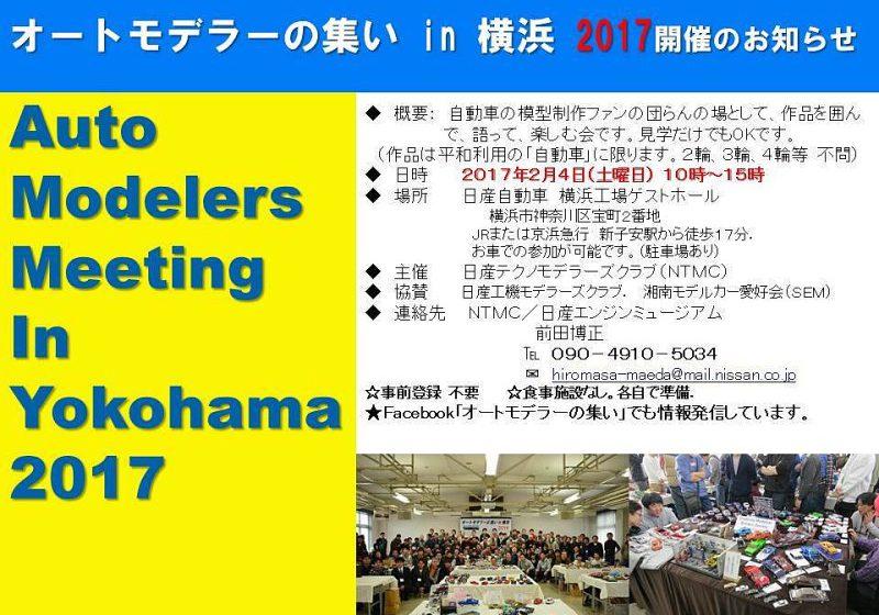 第七回 オートモデラーの集いin横浜