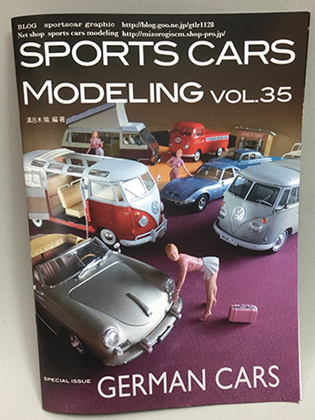 SPORTS CARS MODELING vol.35