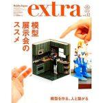 ホビージャパンエクストラ vol.12