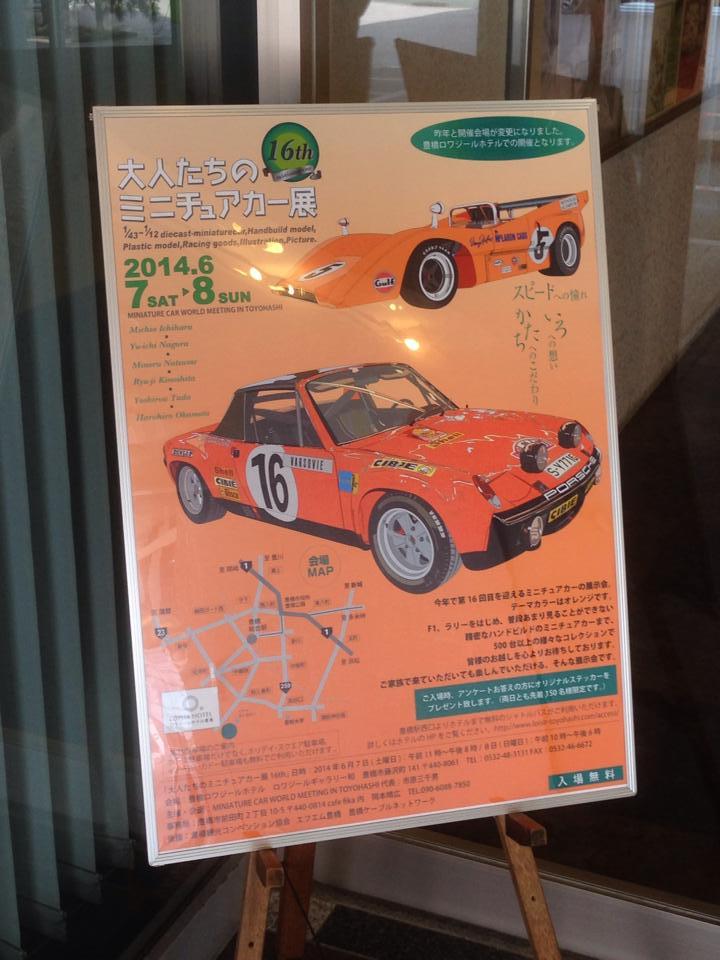 第16回 大人たちのミニチュアカー展 2014