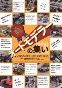 オートモデラーの集いin横浜 2016