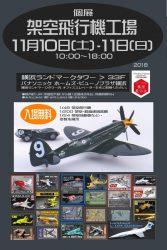 第二回架空飛行機工場作品展