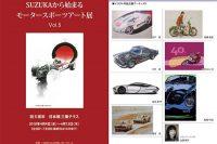 SUZUKAから始まるモータースポーツアート展Vol.5