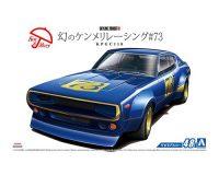 アオシマ 1/24 ニッサン KPGC110 幻のケンメリレーシング#73