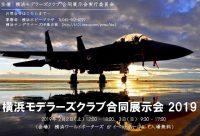 横浜モデラーズクラブ合同展示会