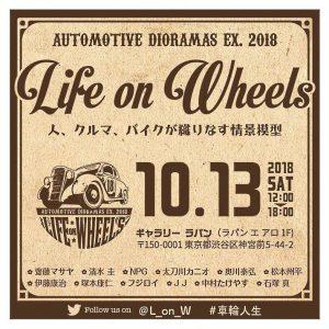 Life on wheel 2018