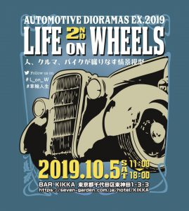第2回Life on Wheels
