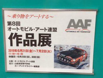 AAF(オートモビル・アート連盟)作品展in2019