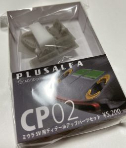 PLUSALFAの新商品