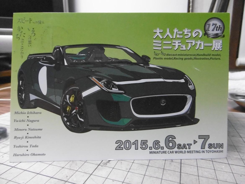 第17回「大人たちのミニュチュアカー展」