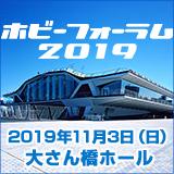 横浜ホビーフォーラム2019