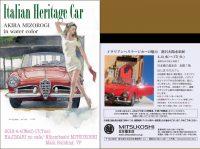 溝呂木陽水彩展 「イタリアンヘリテージカーの魅力」