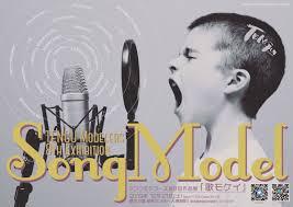 テングモデラーズ模型展示会 「歌モケイ」