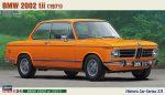 ハセガワ 1/24 BMW 2002 tii
