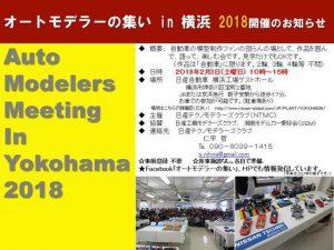 オートモデラーの集いin横浜 2018年